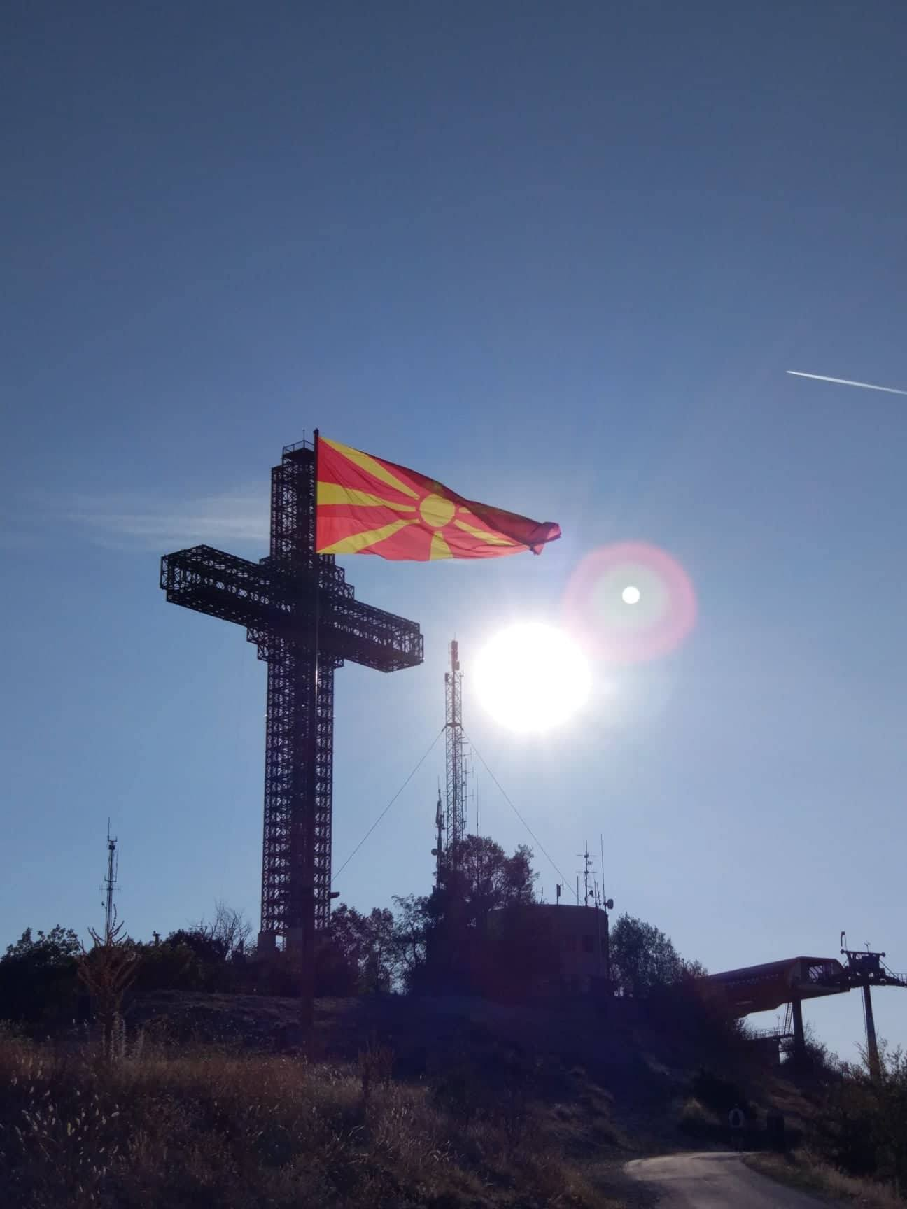 What's in a Name? The Republic of North Macedonia